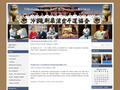 Náhled webu Nidoshinkan Dojo a L. F. Club Karate Do